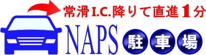 中部国際空港(セントレア)駐車場|NAPS駐車場
